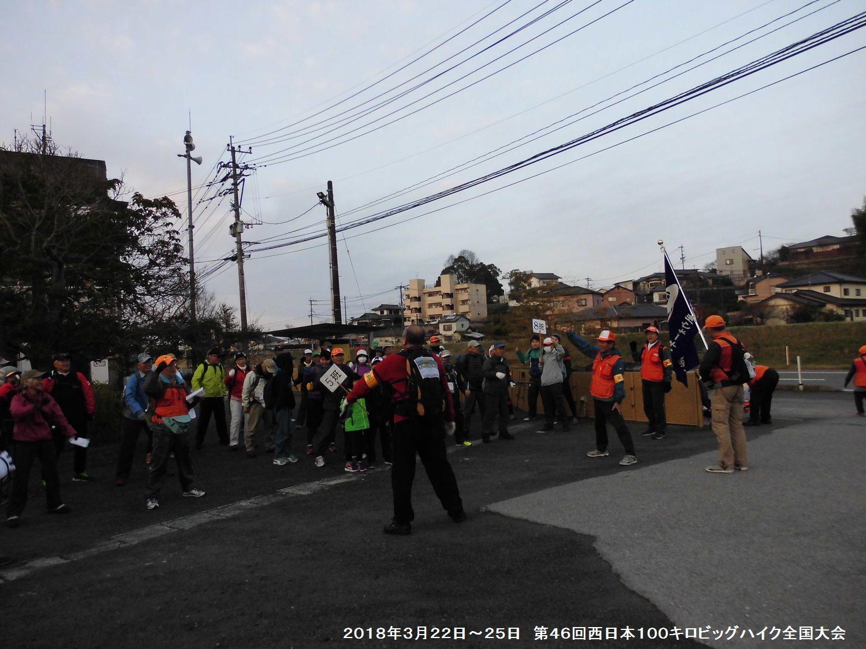 第46回西日本100キロビッグハイク全国大会-1_b0389650_13220499.jpg