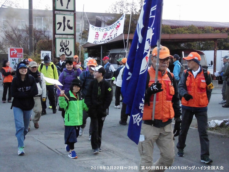 第46回西日本100キロビッグハイク全国大会-1_b0389650_13230879.jpg