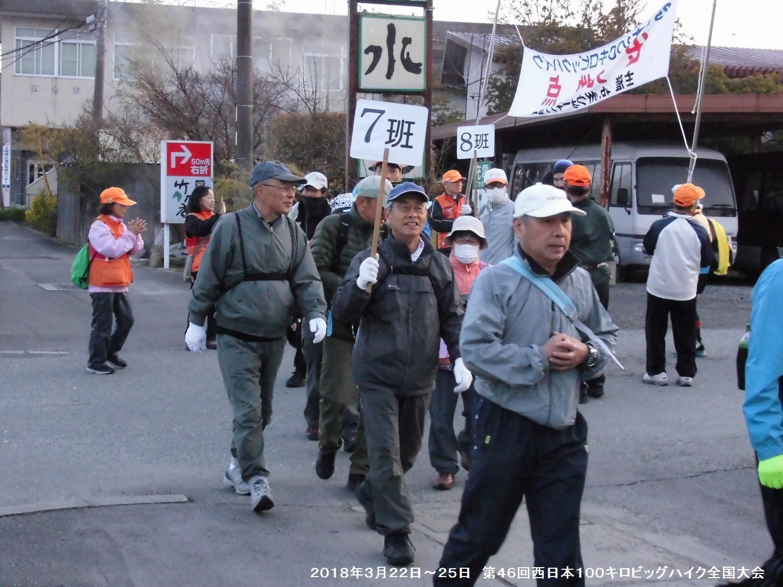 第46回西日本100キロビッグハイク全国大会-1_b0389650_13454777.jpg