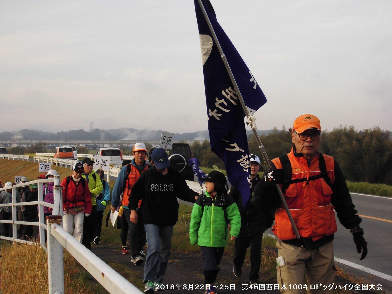 第46回西日本100キロビッグハイク全国大会-1_b0389650_13491165.jpg