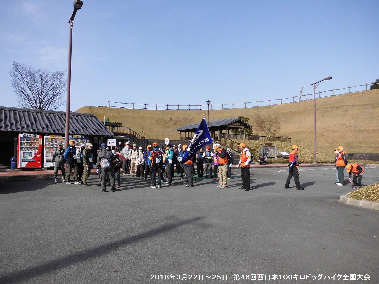 第46回西日本100キロビッグハイク全国大会-1_b0389650_14131347.jpg