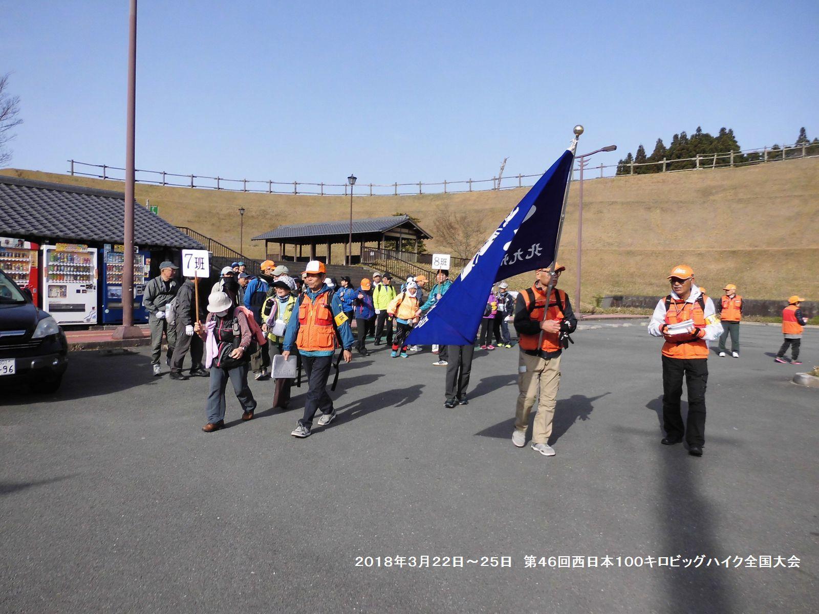 第46回西日本100キロビッグハイク全国大会-1_b0389650_14200170.jpg