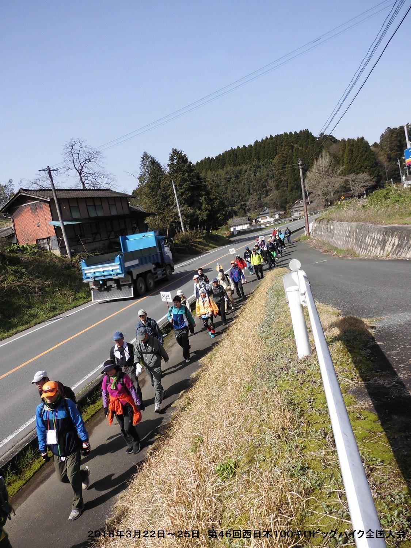 第46回西日本100キロビッグハイク全国大会-1_b0389650_14213033.jpg