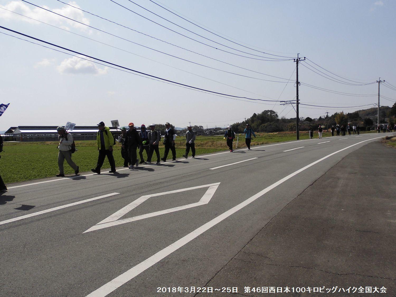 第46回西日本100キロビッグハイク全国大会-1_b0389650_14232964.jpg