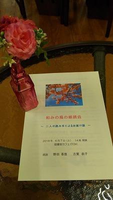 ご来場ありがとうございました。和みの風の朗読会_e0173350_20024517.jpg