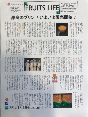 月刊 Fruits Life No.67_a0347953_16471601.jpg