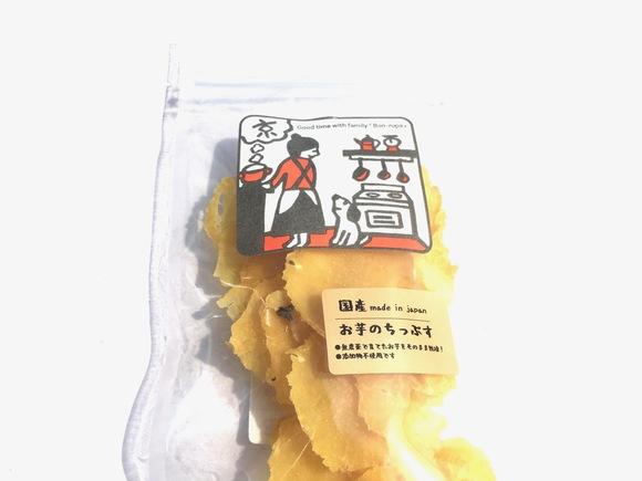 Bon RUPA ボンルパ お芋のちっぷす_d0217958_12115428.jpg