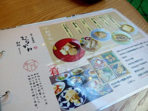 神戸三宮「ニューラフレア」へ行く。_f0232060_18353129.jpg