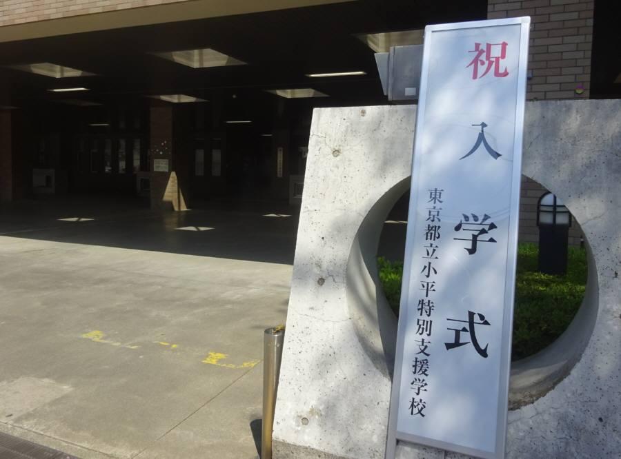 小平特別支援学校入学式_f0059673_20594818.jpg
