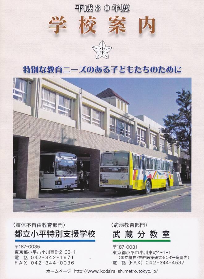 小平特別支援学校入学式_f0059673_21001014.jpg