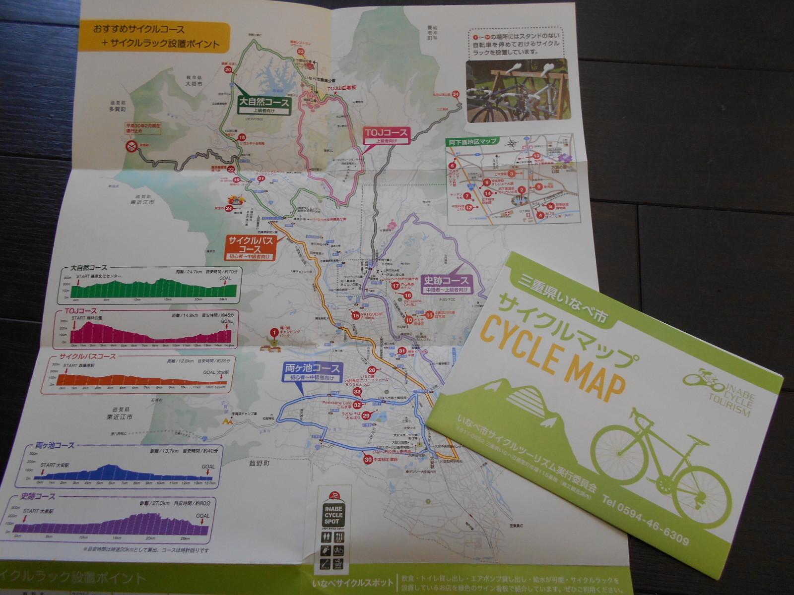 いなべ市のサイクルマップをいただきました_b0189682_13161087.jpg