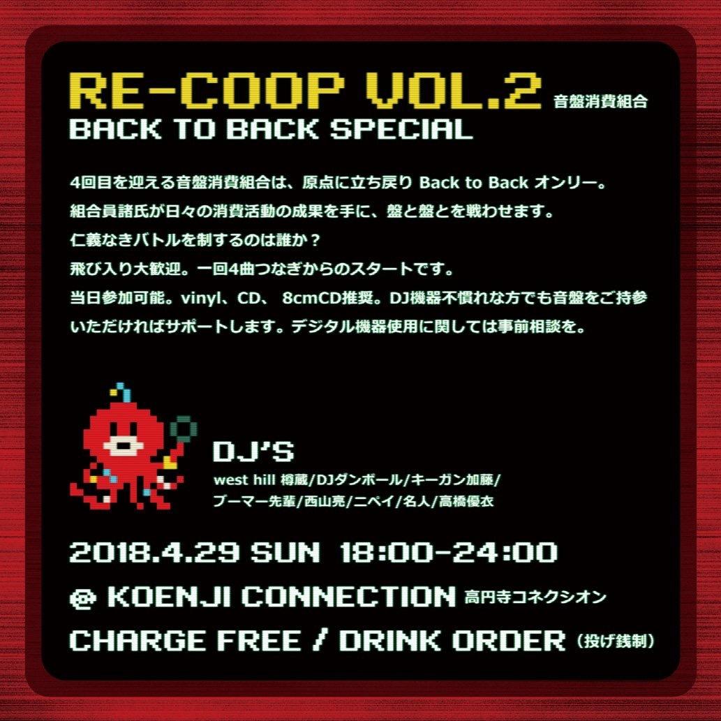 04/29(日・祝)音盤消費組合 RE-COOP vol.2 Back to Back Special_c0099300_14192352.jpeg