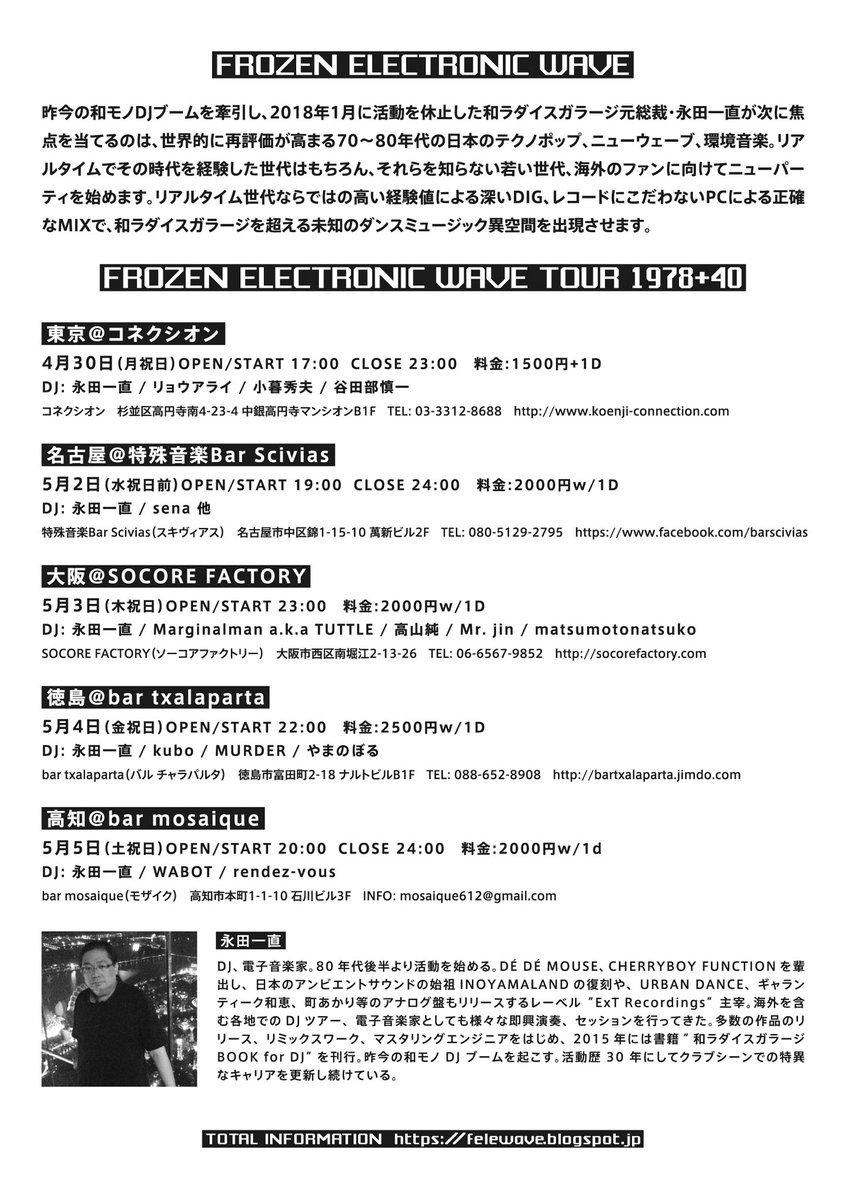 04/30(月・祝)FROZEN ELECTRONIC WAVE TOUR 1978+40 TOKYO_c0099300_14365121.jpg