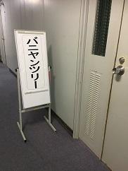 理事会開催とジョイナスのこと_a0265401_19551435.jpg
