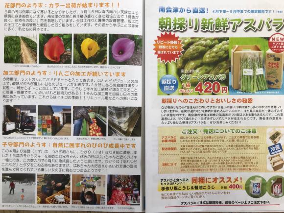 春の土っ子田島farmだよりを発信します。_d0099708_14301876.jpg