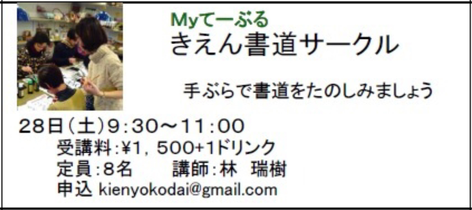 これからのイベント♪_c0367631_09200299.jpeg