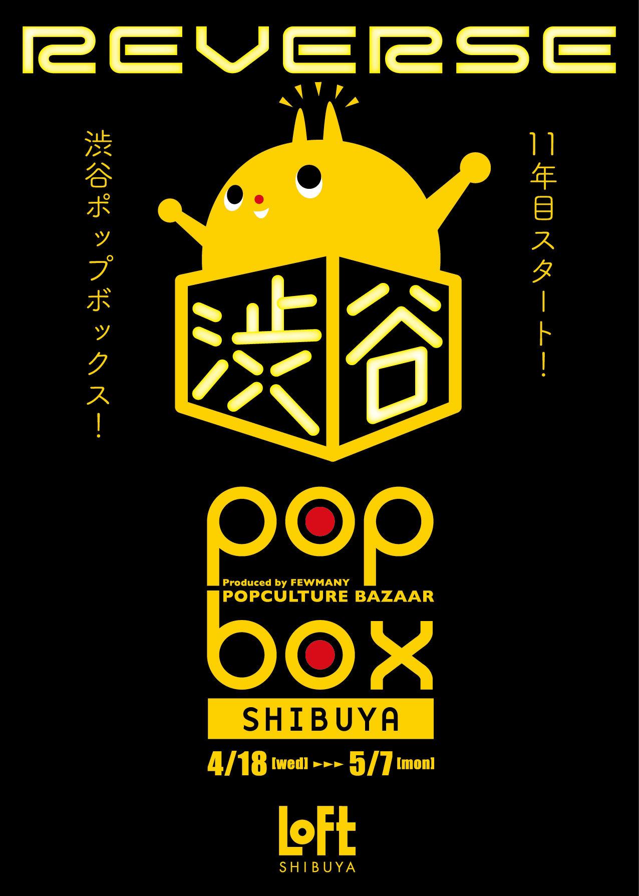 渋谷ロフト「POPBOX」開催いたします!_f0010033_00035876.jpg