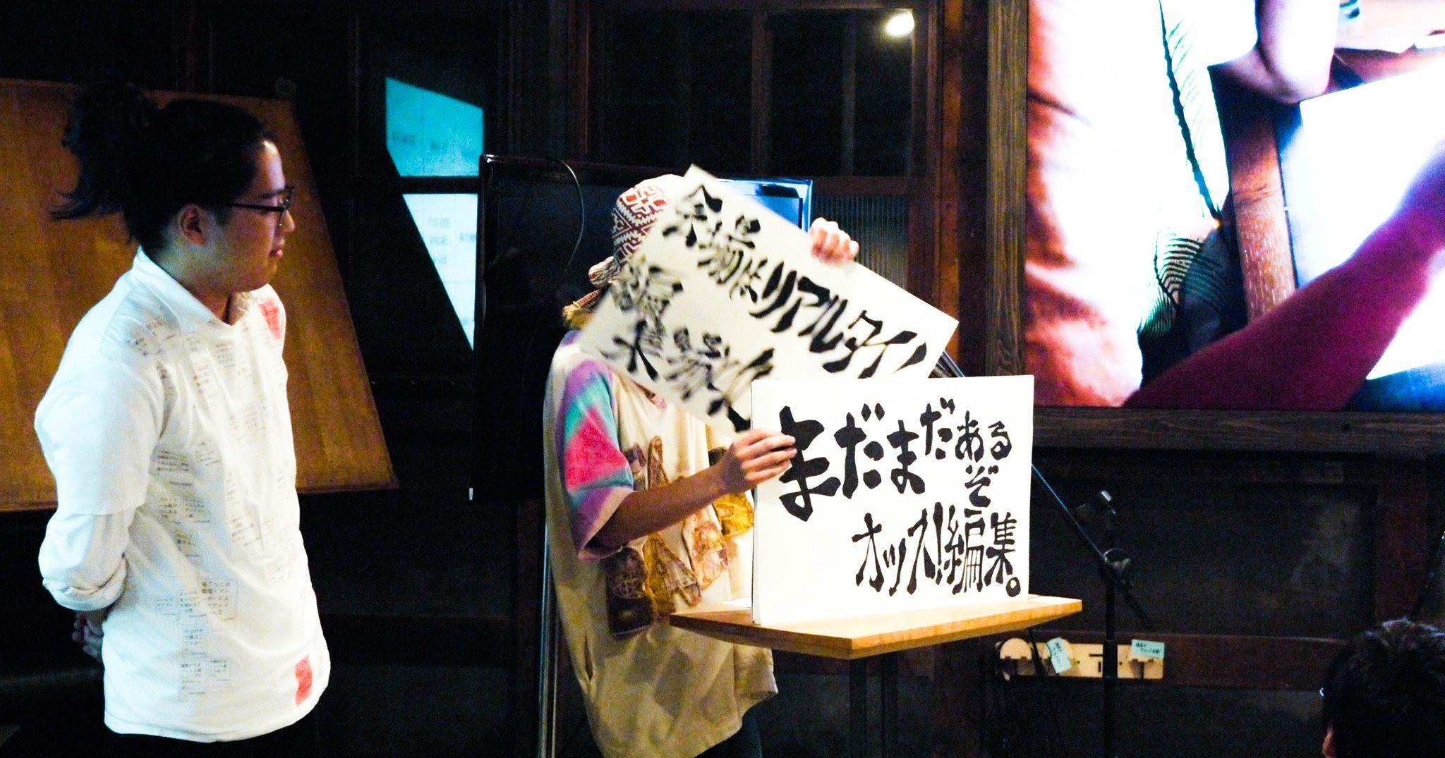 """4/22 @ MTRL KYOTO \""""ロフトワーク×京都造形芸術大学ウルトラファクトリー BYEDIT\"""" による「編集」を考えるプロジェクト オッス!編集。 第3回  志人参加です。_d0158942_20261625.jpg"""