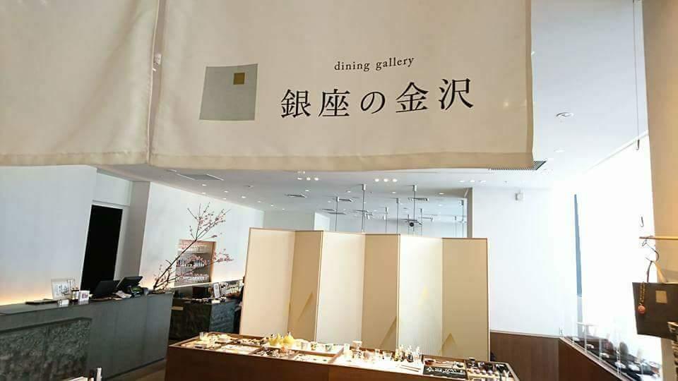 〝銀座の金沢〟にてお求めいただけます_e0334462_08103272.jpg