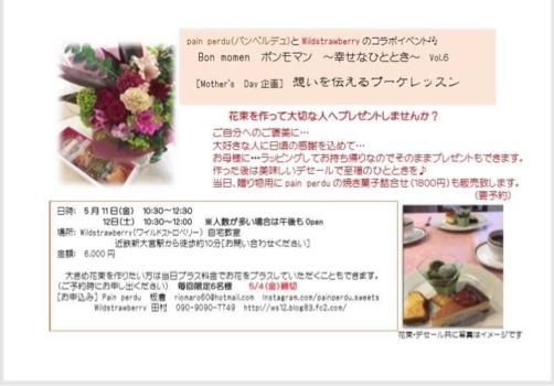 母の日イベント開催_c0190542_01351914.jpg