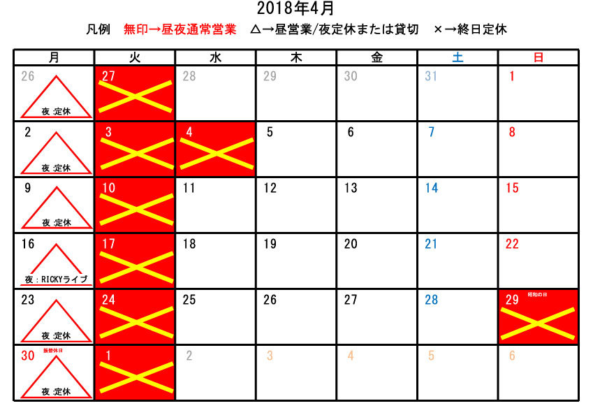 4月営業カレンダー_c0092877_22335398.jpg