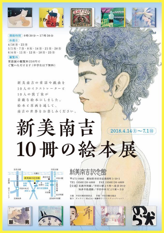 「新美南吉10冊の絵本展」が愛知の新美南吉記念館に巡回します。_b0194880_18071001.jpg
