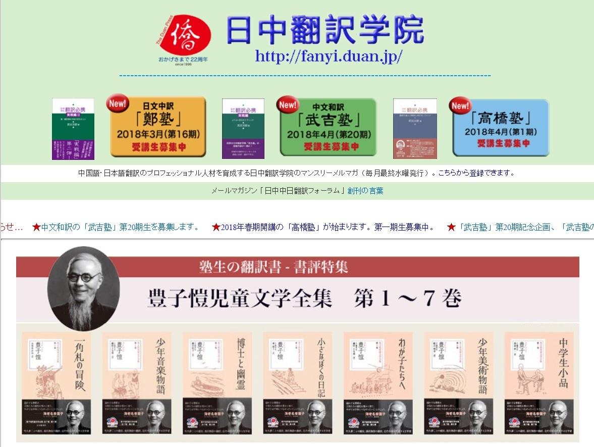 【満員御礼】日中翻訳学院武吉塾は満員になりました。ありがとうございます。_d0027795_13533601.jpg