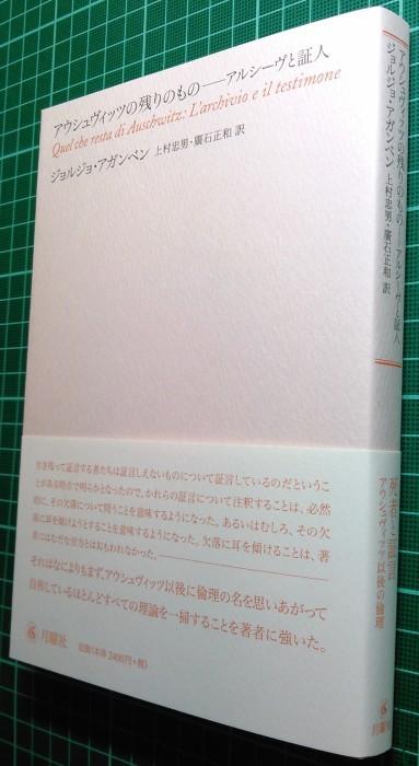 重版出来:アガンベン『アウシュヴィッツの残りのもの』8刷_a0018105_14503231.jpg