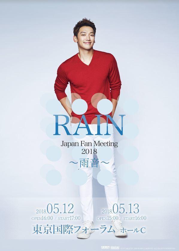 4月28日(土)10時より、『RAIN Japan Fan Meeting 2018 ~雨音~』チケット一般販売がスタート_c0047605_23591066.jpg