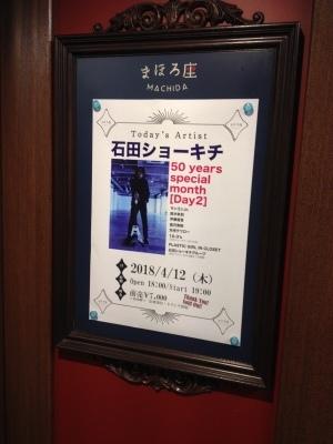Shokichi Ishida Birthday Live_c0077105_10203695.jpg