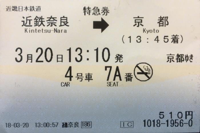 京都を歩く(11)奈良公園と東大寺_a0148206_07582129.jpeg