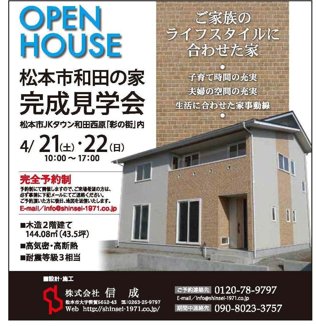 和田の住宅 ~4/21・22 見学会開催します!_e0180332_17541960.jpg