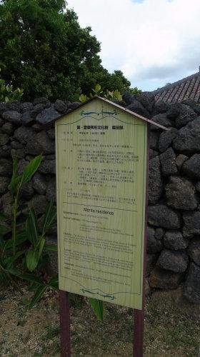 石垣島観光  石垣やいま村、リスザルの森、唐人墓、_c0011649_12294777.jpg