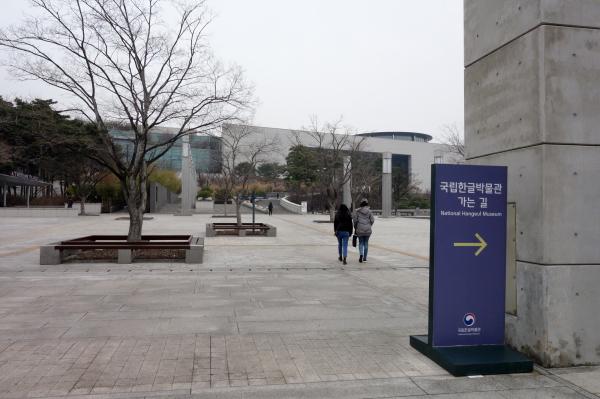 国立ハングル博物館 ソウル 2018年3月 済州・ソウルの旅(7)_f0117059_21110486.jpg
