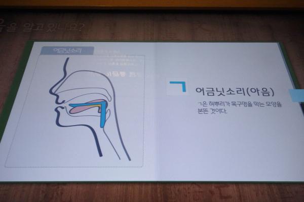 国立ハングル博物館 ソウル 2018年3月 済州・ソウルの旅(7)_f0117059_21300454.jpg
