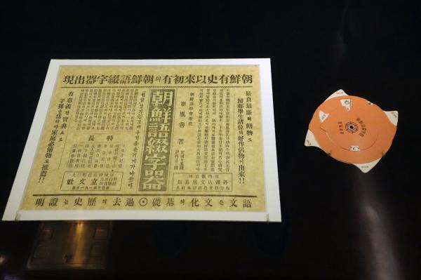 国立ハングル博物館 ソウル 2018年3月 済州・ソウルの旅(7)_f0117059_21523538.jpg