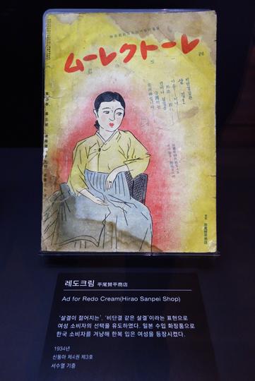 国立ハングル博物館 ソウル 2018年3月 済州・ソウルの旅(7)_f0117059_21542355.jpg