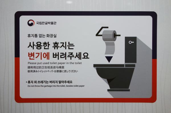 国立ハングル博物館 ソウル 2018年3月 済州・ソウルの旅(7)_f0117059_22104380.jpg