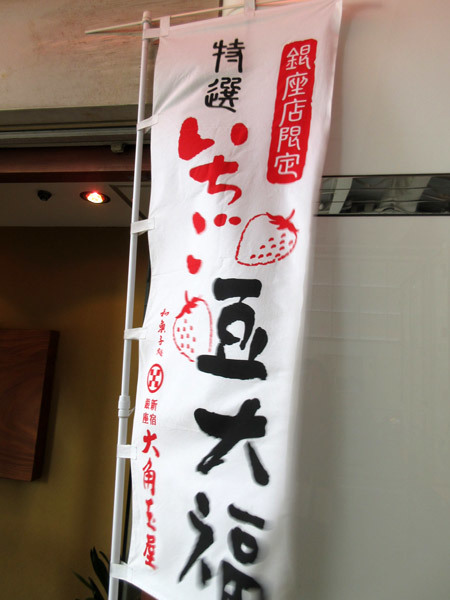 新宿銀座 大角玉屋 銀座店_c0152767_22041152.jpg