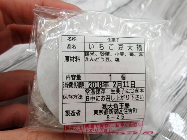 新宿銀座 大角玉屋 銀座店_c0152767_22065197.jpg