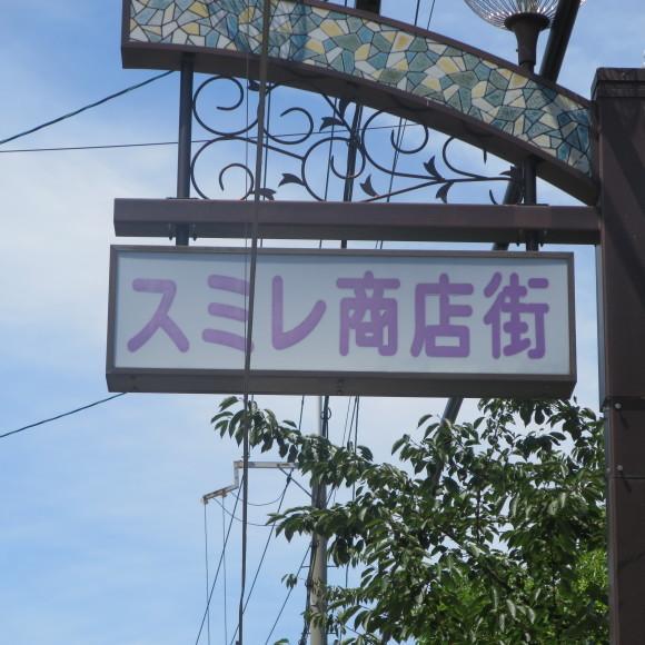 スミレ商店街 (大阪市城東区)_c0001670_19372770.jpg