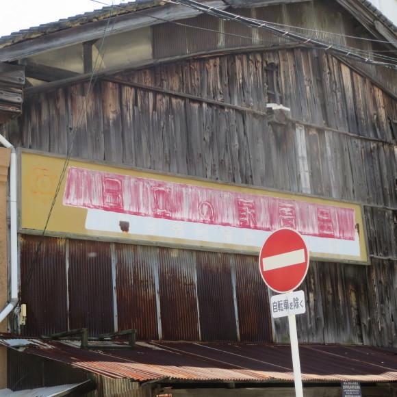 スミレ商店街 (大阪市城東区)_c0001670_19375671.jpg