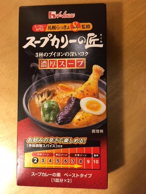北海道土産ースープカリーなどなど_e0350971_13280077.jpg