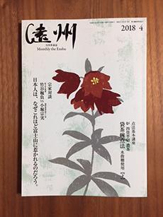 「遠州」2018年4月号 デナリパブリッシング_e0182479_14031417.jpg