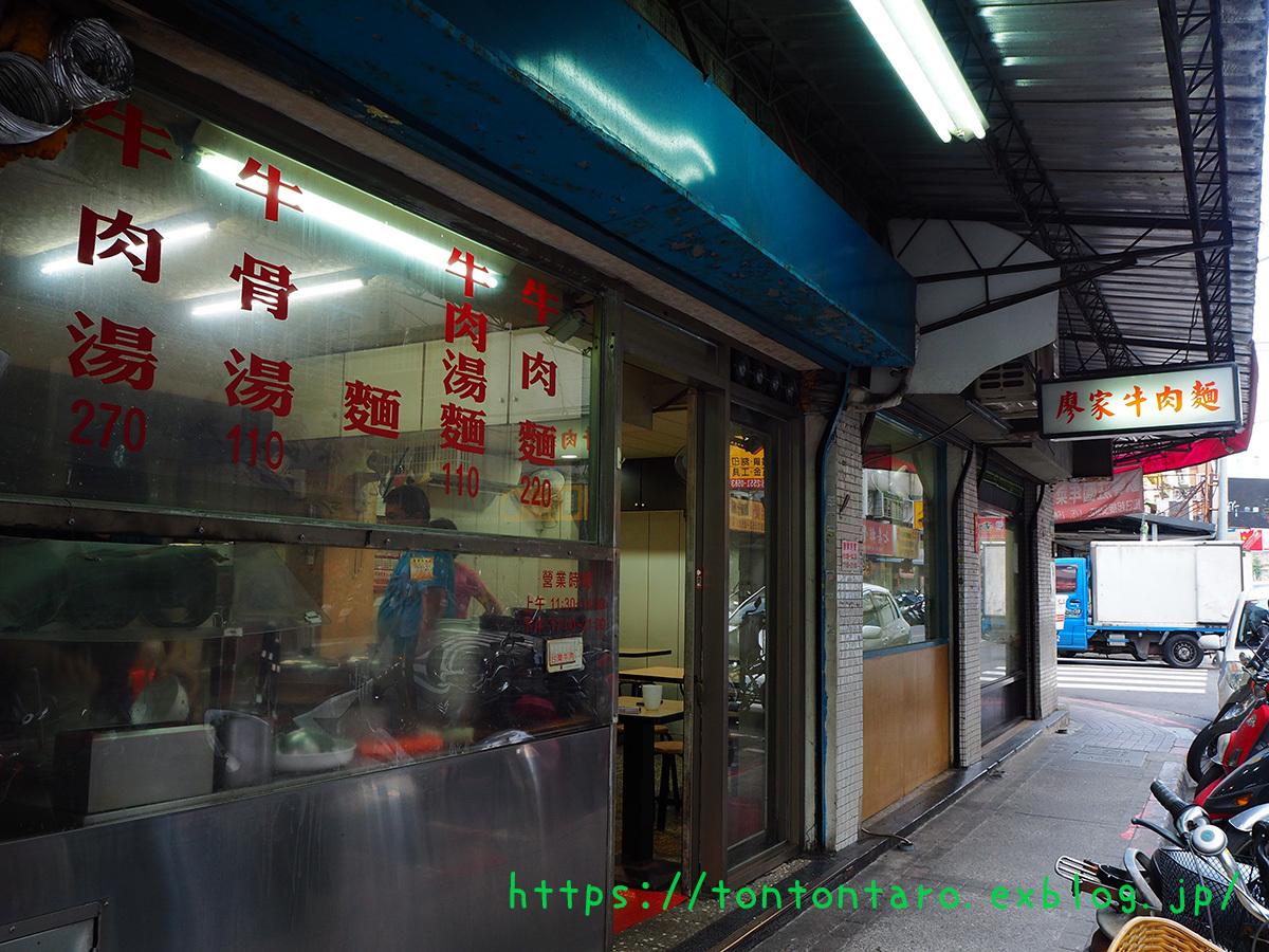 Bib Gourmandに選ばれた「廖家牛肉麵」に行ってみた_a0112888_05154582.jpg