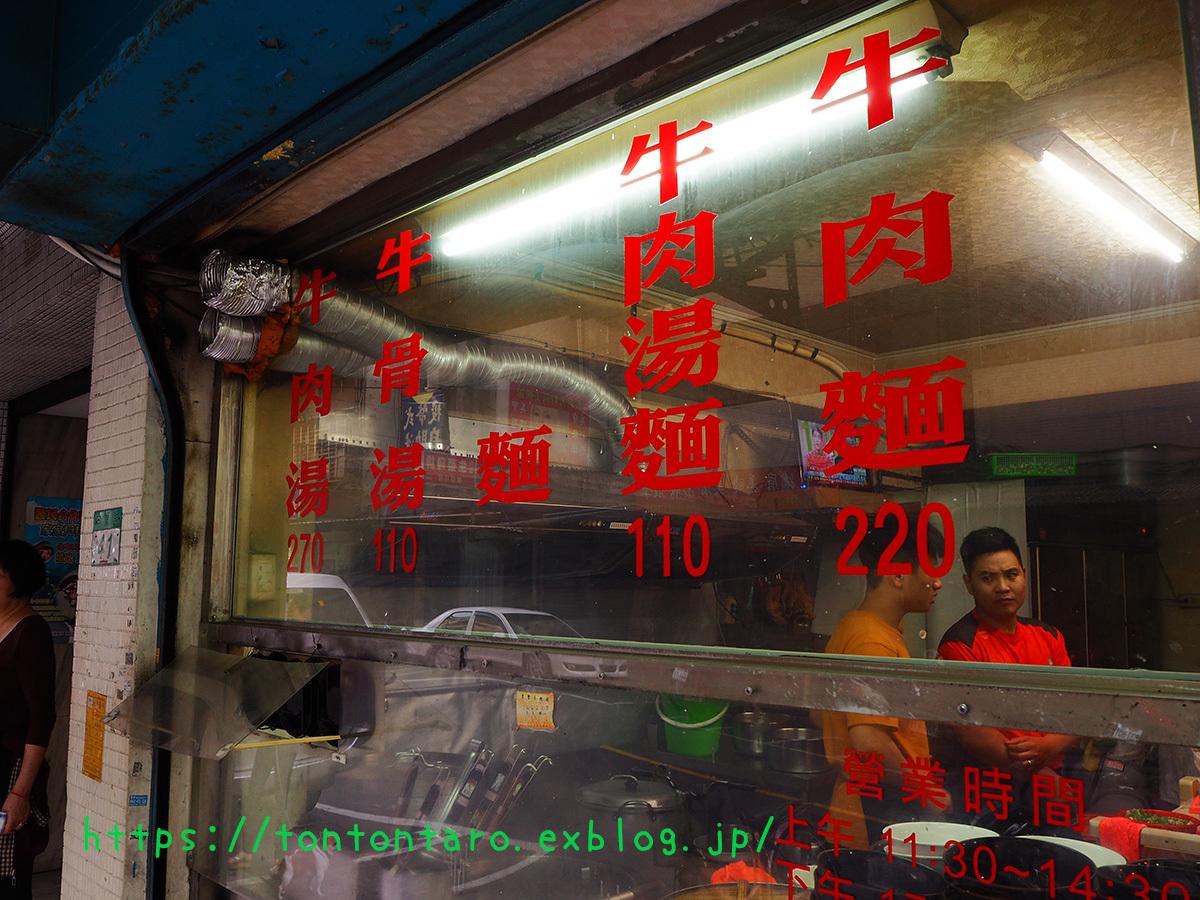 Bib Gourmandに選ばれた「廖家牛肉麵」に行ってみた_a0112888_05163858.jpg