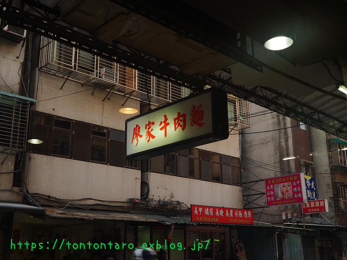 Bib Gourmandに選ばれた「廖家牛肉麵」に行ってみた_a0112888_05203599.jpg
