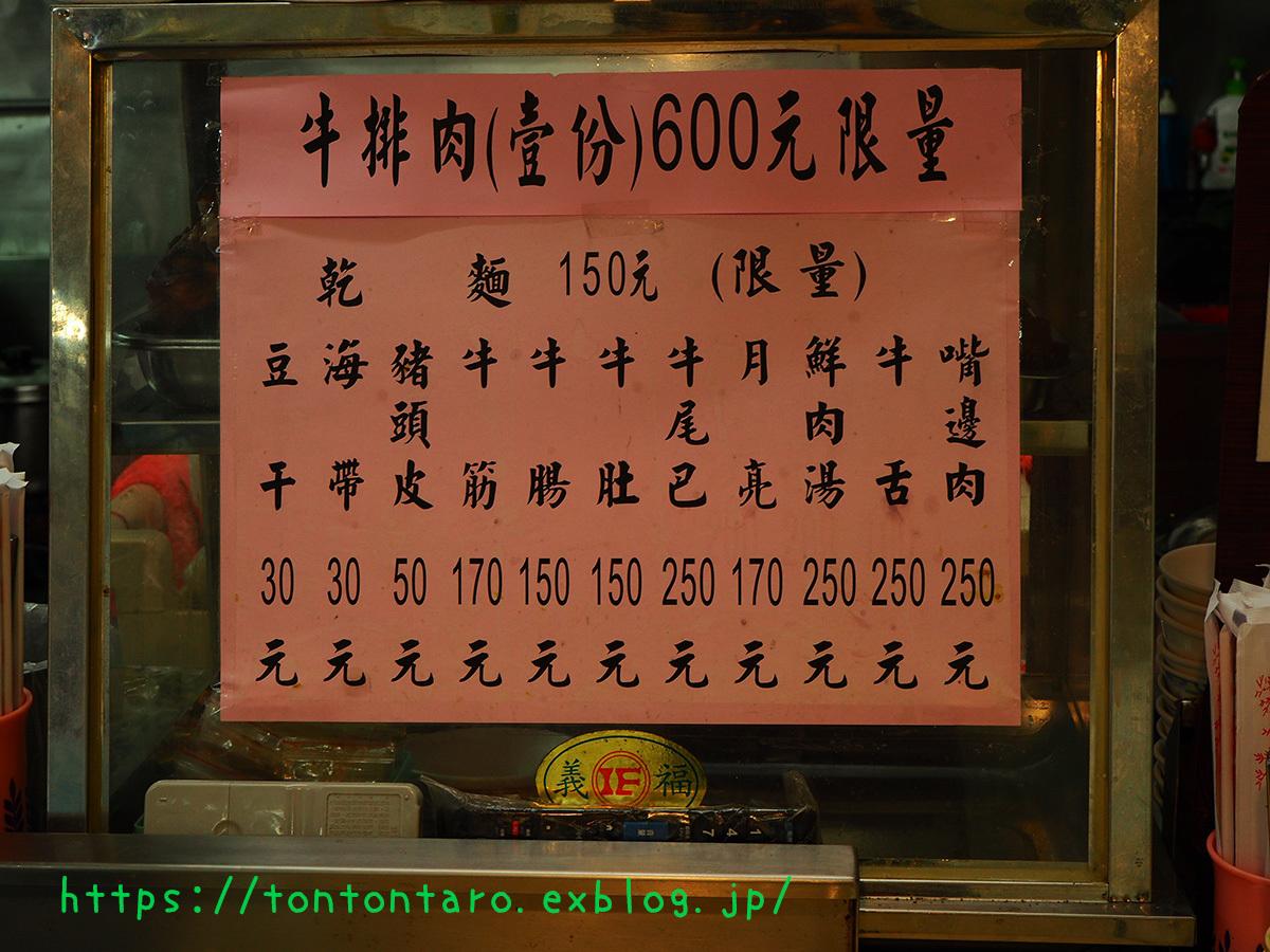 Bib Gourmandに選ばれた「廖家牛肉麵」に行ってみた_a0112888_05255124.jpg