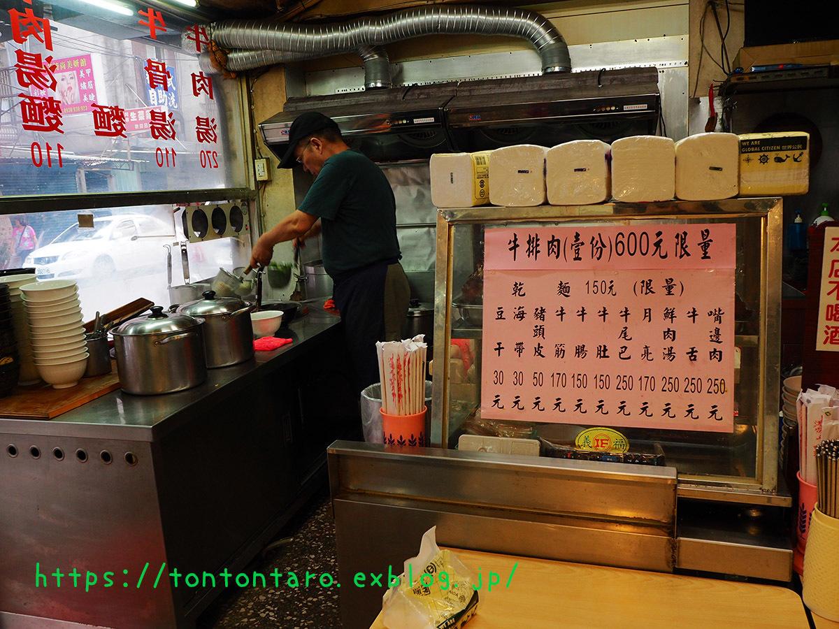 Bib Gourmandに選ばれた「廖家牛肉麵」に行ってみた_a0112888_05290082.jpg