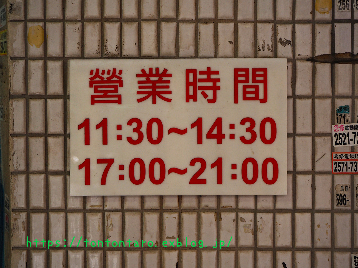 Bib Gourmandに選ばれた「廖家牛肉麵」に行ってみた_a0112888_05485623.jpg